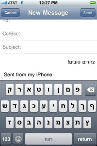 hebrew_keyboard_480